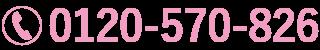 0120570826